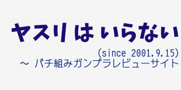 ヤスリはいらない (since 2001.9.15)